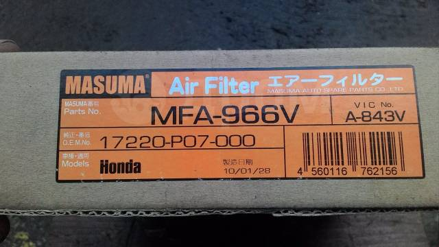 Фильтр. Honda: CR-X del Sol, Civic, CR-X, Civic CRX, Domani, Civic Ferio Двигатели: B16A, B16A2, B16A3, D12B1, D13B2, D13B3, D15B, D15B2, D15B3, D15B4...