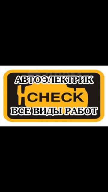 Услуги Автоэлектрика Сканер электрик на выезд Автосервис