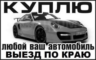 Быстро и Дорого купим любой Ваш авто! Выезд по всему краю! Whatsapp!