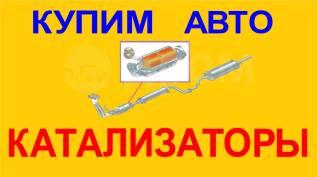Покупаем катализаторы