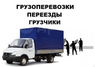 Услуги грузовика(фургона)! Для Вашего переезда! Город, край! В любое время