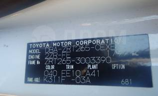 АКПП. Toyota Allion, ZRT265 Двигатели: 2ZRFAE, 2ZRFE