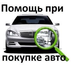 Автоподбор. Помощь при покупке авто. Диагностика гибридов