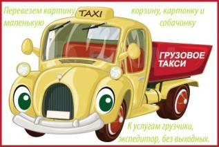 Грузоперевозки, грузовое такси, грузчики, есть свободная машина! 500р/