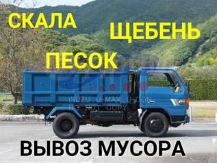 Вывоз мусора, доставка щебень, песок, отсев, скала, цемент, торф, земля