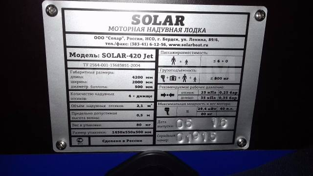Solar 420. 2017 год год, длина 4,20м., двигатель подвесной, 40,00л.с., бензин
