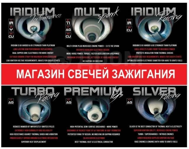 Свеча зажигания. Mitsubishi: Eclipse, L300, Sigma, Galant, L200, Eterna, Bravo, Colt, Chariot, Diamante, Delica, Debonair, Montero, Minicab, RVR, Mini...