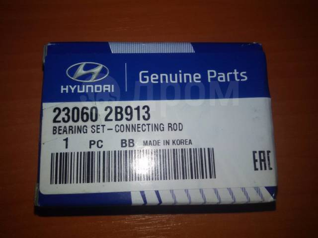 Вкладыши шатунные. Hyundai: ix35, i40, i20, i30, ix20, Accent, Elantra, Tucson, Avante, Solaris Kia: Cerato, Venga, Pride, Sportage, Forte, Soul, K3...