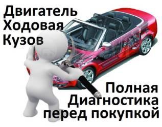 Подбор автомобилей, Экспертиза, Диагностика перед покупкой, Автоподбор