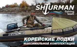 Профессиональные Лодки Shturman