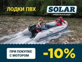 Скидка 10% от представителя завода Солар в Иркутске на Ширямова 2в/1