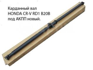 Карданный вал. Honda CR-V, RD1 Двигатель B20B. Под заказ