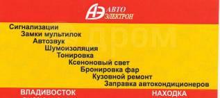 Автоэлектрик, Автосигнализации. Выезд. пульты ремонт р-н Некрасовская.