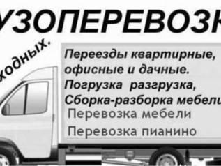 Грузчики от 250р/ч Фургоны от550р/ч.2т/3т/5т. Нал безнал+квитанция