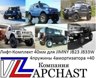 Проставка под пружину, проставка под кузов. Suzuki Jimny, JB23W, JB33W, JB43W Двигатель K6A