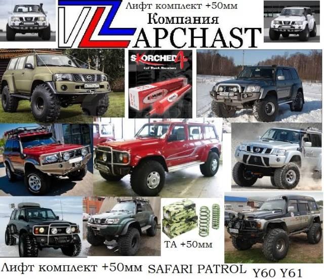 Пружина подвески. Suzuki Escudo, TA02W, TA52W, TD02W, TD32W, TD52W, TD62W, TL52W Nissan Patrol, Y60, Y61 Nissan Safari, TY61, VRGY60, VRGY61, VRY60, W...