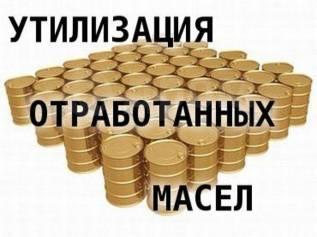 Куплю отработанное масло отработку