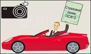 ТО, автострахование ОСАГО а Артеме, все регионы, другие виды страхования