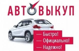 Выкуп любых автомобилей!