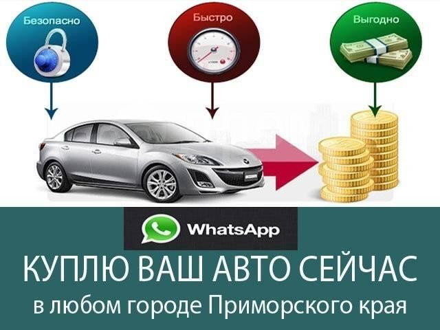 Срочно куплю АВТО. Продать нам, выгодней всех ! Whatsapp