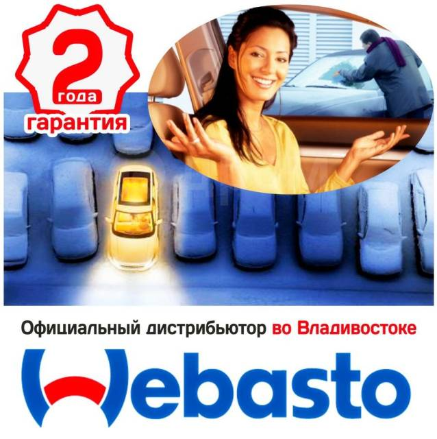 Установка предпусковых подогревателей Вебасто (Webasto) у официала