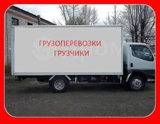 Фургон 2 / 3 / 5 тонн 20 куб. м. Без посредников+грузчики (русские)