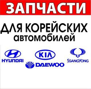 Запчасти для Корейских автомобилей на Оборонной