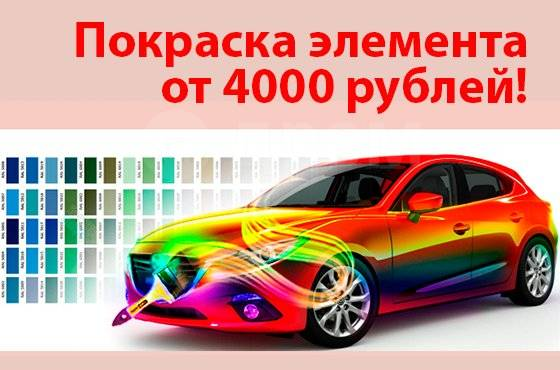 6f0436ca1fd2 Кузовной ремонт, покраска, полировка. Элемент от 4000 рублей - Ремонт в  Новосибирске