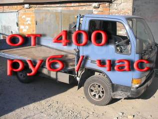 Грузоперевозки 4WD 1.5т борт 3.1 х 1.6 от400р. ч. . город. край. +грузчики