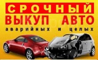Выкуп любых авто в любом состоянии Дорого!