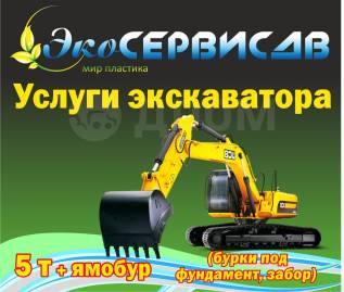 Услуги экскаватора 5т. 8т. Гидромолот. НДС