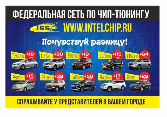 Чип тюнинг в Барнауле. Toyota, MMC, Hyungai, Honda, Nissan, Kia и др.