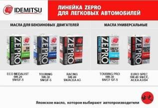 Замена масла в Двс(безплатно) Акпп замена. Станция Замены Маселidemitsu