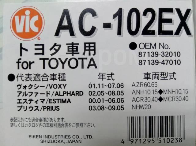 Фильтр салона. Toyota: Windom, Vios, Ipsum, Corolla, Avensis Verso, Estima, Opa, Vista, FJ Cruiser, Tarago, Picnic, Vista Ardeo, Hilux Surf, Matrix, P...