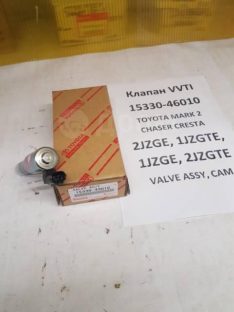 Клапан vvt-i. Toyota: Crown, Aristo, Verossa, Soarer, Altezza, Brevis, Chaser, Crown Majesta, Mark II Wagon Blit, Hiace, Mark II, Cresta, Origin, Prog...