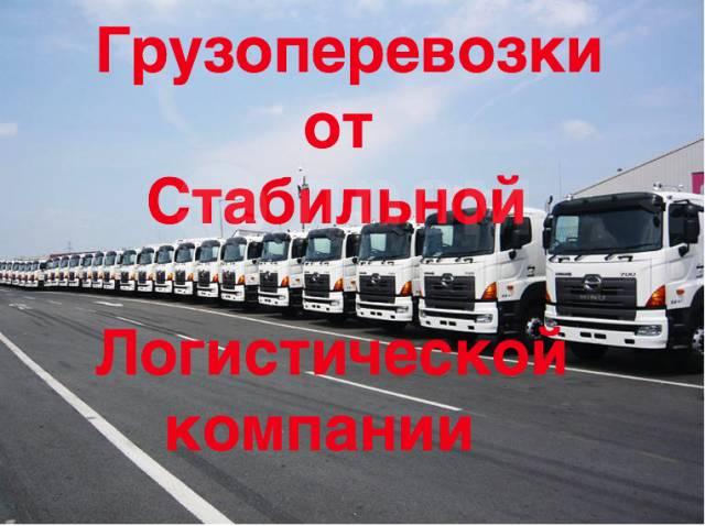 Услуги грузоперевозок. Фургоны, Рефрижераторы.