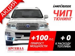 Чип тюнинг Toyota / Lexus + Русификация, Euro2, EGR,