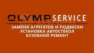 Olimp servis замена автостекол ремонт сколов и трещин