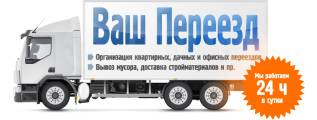 Переезд квартиры/офиса Грузчики Грузовое такси Сборка мебели