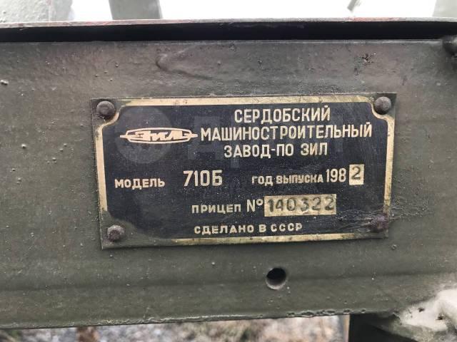 2-ПН-2, 1982. Прицеп 710Б с Резерва, 2 500кг.