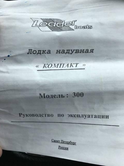 Лидер Компакт 300. длина 3,00м., 3,50л.с.