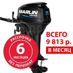 Marlin. 15,00л.с., 2-тактный, бензиновый, нога S (381 мм), 2017 год год. Под заказ
