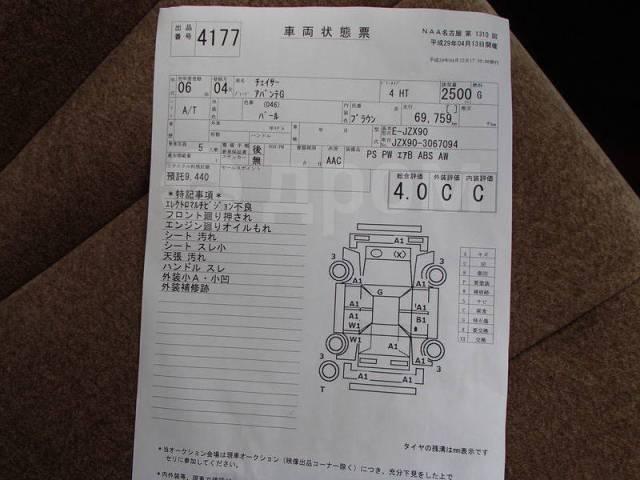 Ручка салона. Toyota: Windom, Camry, Mark II, Cresta, Chaser Двигатели: 1MZFE, 2MZFE, 5SFE, 1GFE, 1JZGE, 2JZGE