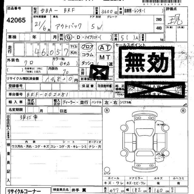 Тросик лючка топливного бака. Subaru Forester, SJ5, SJG Subaru Legacy, BM9, BMG, BMM, BR9, BRF, BRG, BRM Subaru Outback, BR9, BRF Subaru BRZ, ZC6 Двиг...