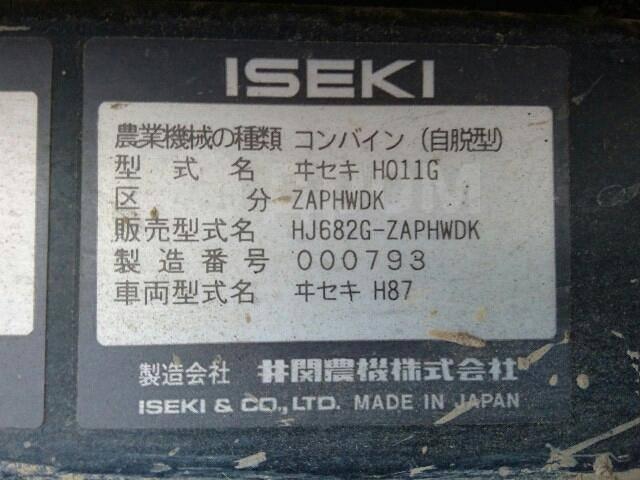 Iseki. Комбайн , 82 л.с.