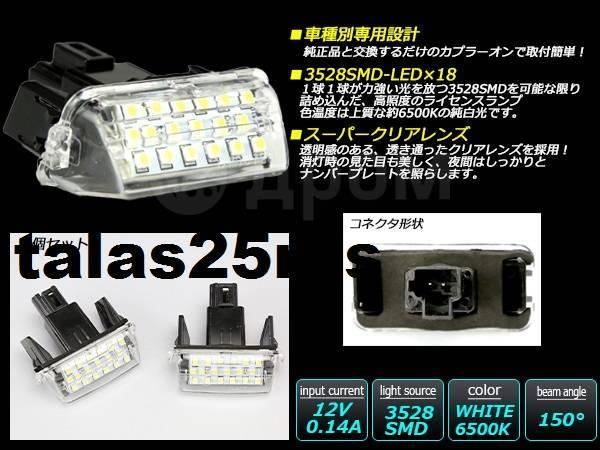Подсветка. Toyota Voxy, ZRR80, ZRR80G, ZRR80W, ZWR80, ZWR80G, ZWR80W Toyota Noah