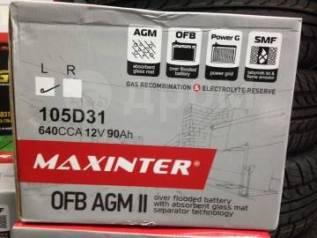 Maxinter. 90А.ч., Обратная (левое), производство Китай