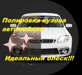 Полировка кузова автомобилей!