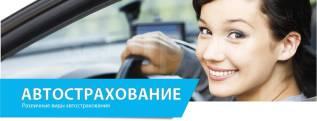 Техосмотр+Автострахование( ОСАГО). Договор купли-продажи Страховка