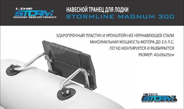 Stormline. 2018 год год, длина 3,00м., двигатель подвесной, бензин